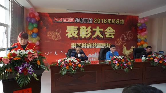 华铂科技2016年度年终总结表彰大会落下帷幕